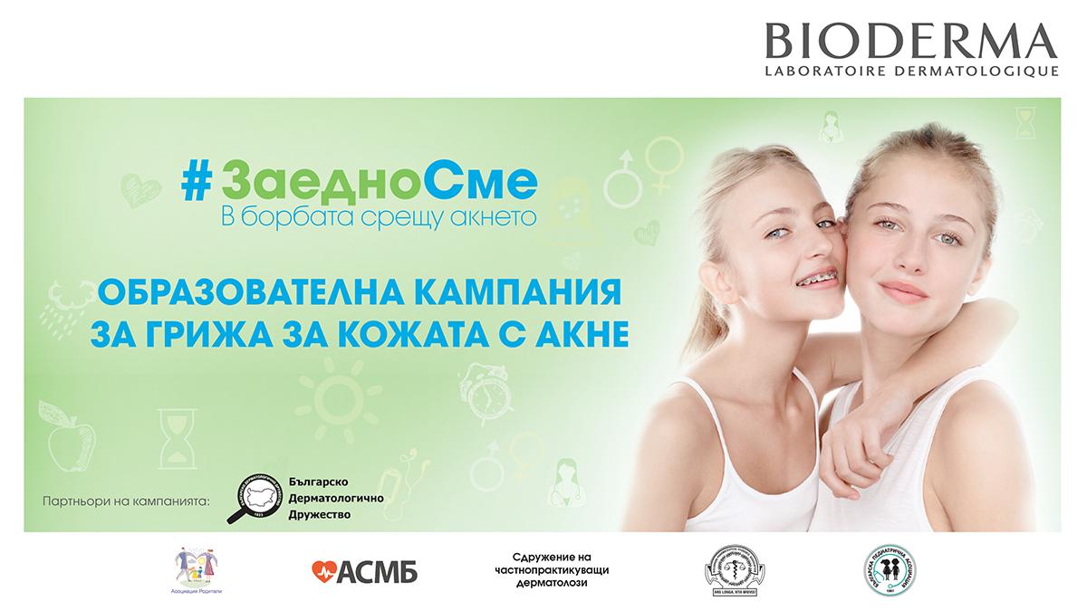 За втора поредна година BIODERMA България организира образователна кампания #Заедно сме в борбата срещу акнето.