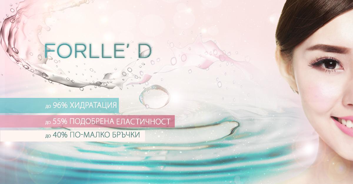 Съживете кожата си с процедурите Forlle'd